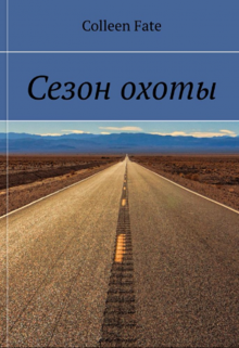 """Книга. """"Сезон охоты"""" читать онлайн"""