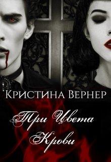 "Книга. ""Три цвета крови"" читать онлайн"