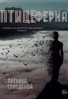 "Книга. ""Птицеферма"" читать онлайн"