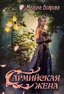 """Книга. """"Сармийская жена"""" читать онлайн"""