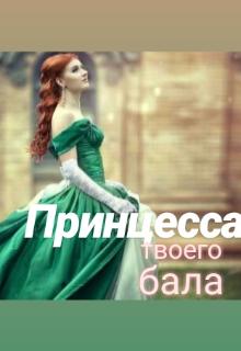 """Книга. """"Принцесса твоего бала"""" читать онлайн"""