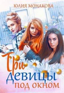 """Книга. """"Три девицы под окном"""" читать онлайн"""