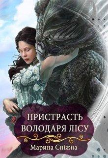 """Книга. """"Пристрасть Володаря Лісу"""" читати онлайн"""