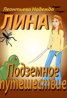 """Книга. """"Лина: подземное путешествие"""" читать онлайн"""