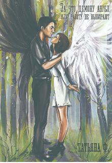 """Книга. """"За что демону ангел, или работу не выбирают"""" читать онлайн"""