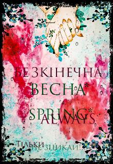 """Книга. """"БезкІнечна Весна*"""" читати онлайн"""