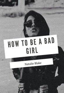 """Книга. """"Як це бути поганою?"""" читати онлайн"""