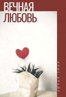 """Книга. """"Вечная любовь"""" читать онлайн"""