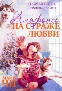 """Книга. """"Альфонсо на страже любви"""" читать онлайн"""