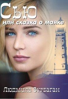 """Книга. """"Сью или сказка о маяке"""" читать онлайн"""