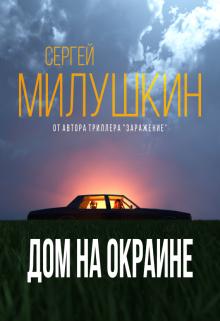 "Книга. ""Дом на окраине"" читать онлайн"