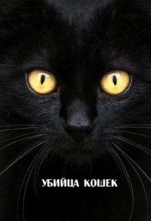 """Книга. """"Убийца кошек """" читать онлайн"""