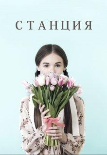 "Книга. ""Станция"" читать онлайн"