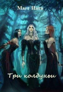 "Книга. ""Три колдуньи"" читать онлайн"