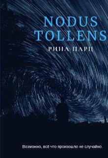 """Книга. """"Nodus Tollens"""" читать онлайн"""