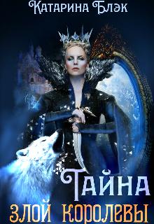 """Книга. """"Тайна злой королевы"""" читать онлайн"""