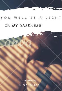 """Книга. """"You will be a light in my darkness"""" читать онлайн"""