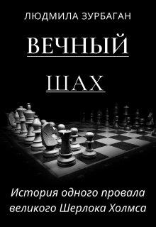 "Книга. ""Вечный шах"" читать онлайн"