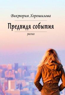 """Книга. """"Предвидя события"""" читать онлайн"""