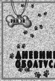 """Книга. """"Дневник Оболтуса"""" читать онлайн"""