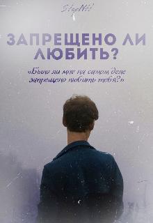 "Книга. ""Запрещено ли любить? "" читать онлайн"