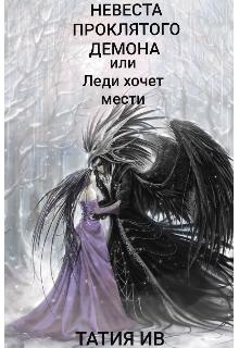 """Книга. """"Невеста Проклятого Демона или Леди хочет мести."""" читать онлайн"""