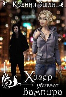 """Книга. """"Хизер убивает вампира"""" читать онлайн"""