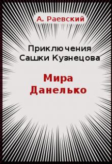 "Книга. ""Мира Данелько"" читать онлайн"