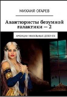 """Книга. """"Амбиции нахальных девочек"""" читать онлайн"""