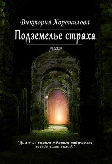 """Книга. """"Подземелье страха"""" читать онлайн"""