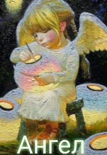 "Книга. ""Ангел"" читать онлайн"