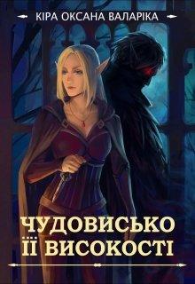 """Книга. """"Чудовисько Її Високості"""" читати онлайн"""