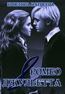 """Книга. """"Ромео & Джульетта"""" читать онлайн"""