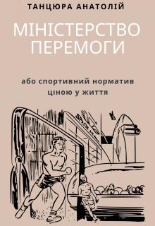 """Книга. """"Міністерство перемоги"""" читати онлайн"""