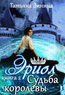 """Книга. """"Эриол. Судьба королевы"""" читать онлайн"""