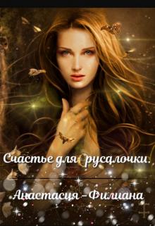 """Книга. """"Счастье для Русалочки"""" читать онлайн"""