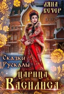 "Книга. ""Сказки Рускалы. Царица Василиса"" читать онлайн"