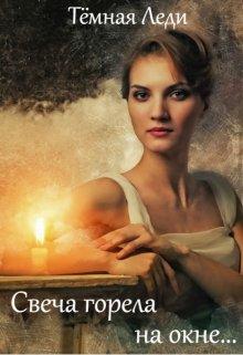 """Книга. """"Свеча горела на окне..."""" читать онлайн"""