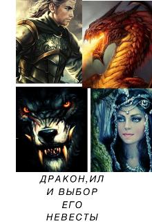 """Книга. """"Дракон ,или его выбор невесты"""" читать онлайн"""