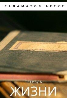 """Книга. """"Тетрадь жизни"""" читать онлайн"""