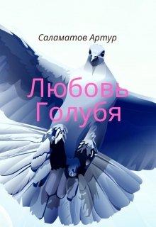 """Книга. """"Любовь голубя """" читать онлайн"""