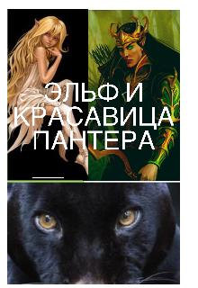 """Книга. """"Эльф И Красавица Пантера """" читать онлайн"""