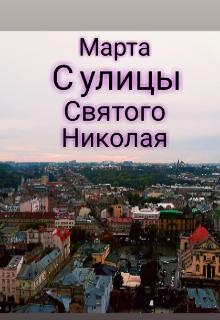 """Книга. """"Марта с улицы святого Николая"""" читать онлайн"""