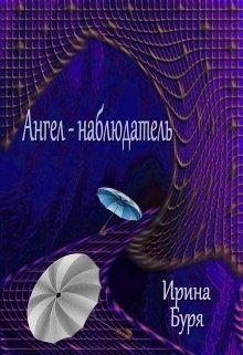 """Книга. """"Ангел-наблюдатель"""" читать онлайн"""