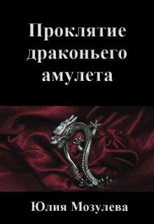 """Книга. """"Проклятие драконьего амулета"""" читать онлайн"""