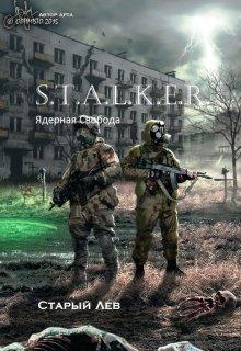 """Книга. """"S.T.A.L.K.E.R.  Ядерная Свобода"""" читать онлайн"""