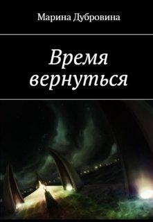 """Книга. """"Время вернуться"""" читать онлайн"""