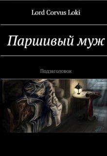 """Книга. """"Паршивый муж"""" читать онлайн"""
