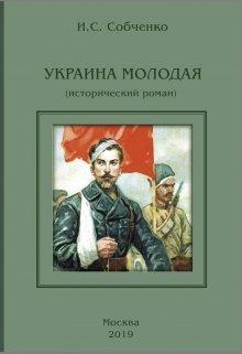 """Книга. """"Украина Молодая"""" читать онлайн"""