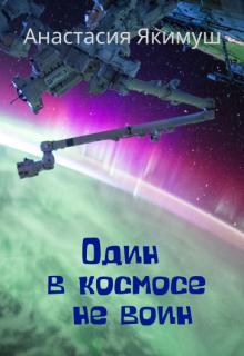 """Книга. """"Один в космосе не воин"""" читать онлайн"""